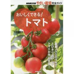 おいしくできる!トマト/NHK出版