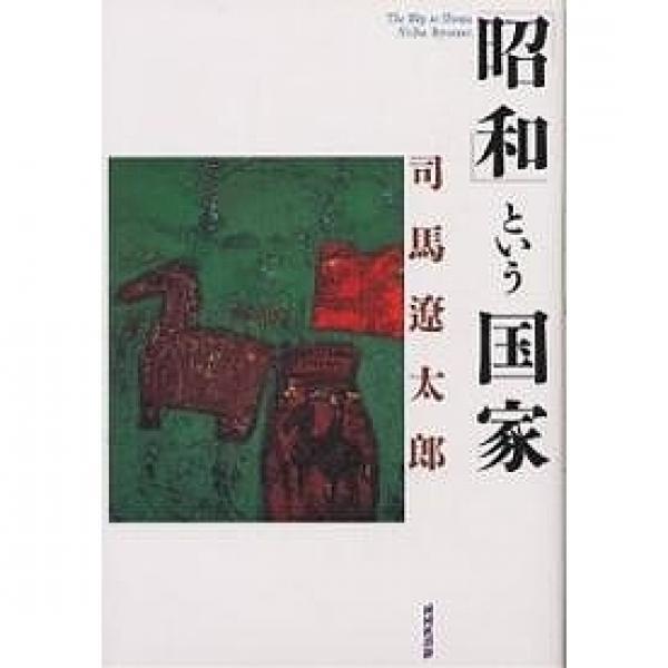 「昭和」という国家/司馬遼太郎