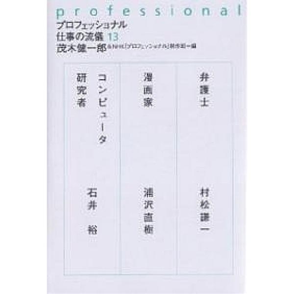 プロフェッショナル仕事の流儀 13/茂木健一郎/NHK「プロフェッショナル」制作班