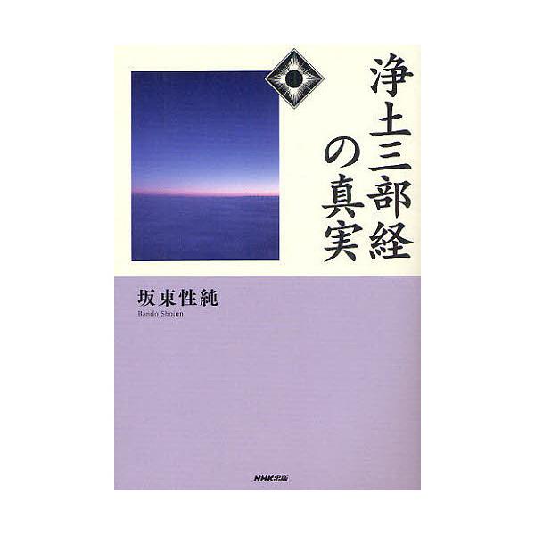 浄土三部経の真実/坂東性純