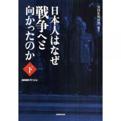 日本人はなぜ戦争へと向かったのか 下/NHK取材班