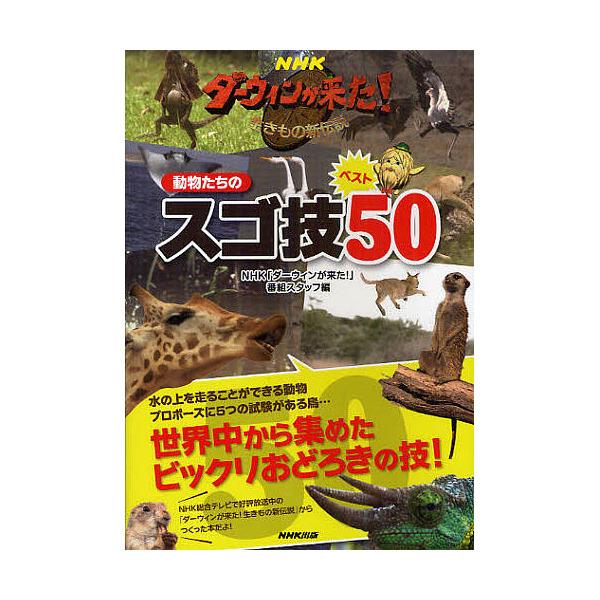 NHKダーウィンが来た!動物たちのスゴ技ベスト50 生きもの新伝説/NHK「ダーウィンが来た!」番組スタッフ