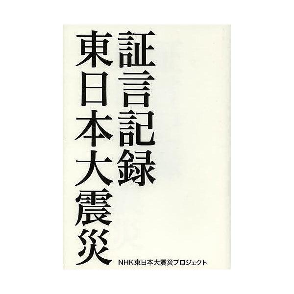 証言記録東日本大震災/NHK東日本大震災プロジェクト