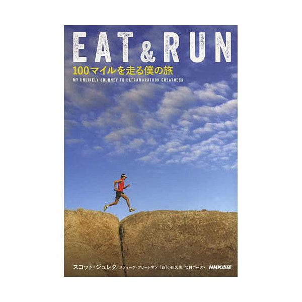 EAT & RUN 100マイルを走る僕の旅/スコット・ジュレク/スティーヴ・フリードマン/小原久典