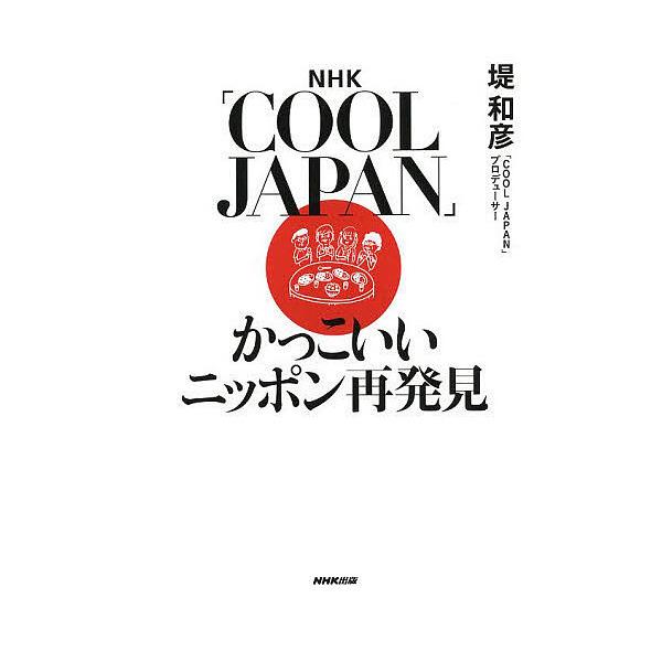 NHK「COOL JAPAN」かっこいいニッポン再発見/堤和彦