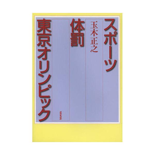 スポーツ体罰東京オリンピック/玉木正之