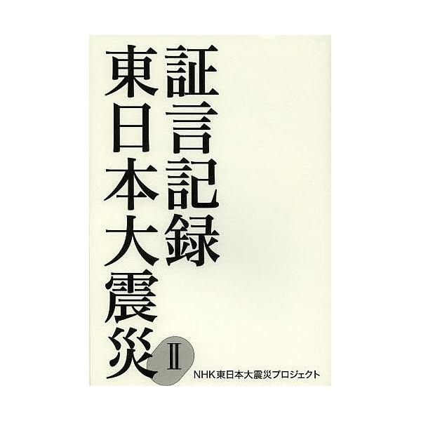 証言記録東日本大震災 2/NHK東日本大震災プロジェクト