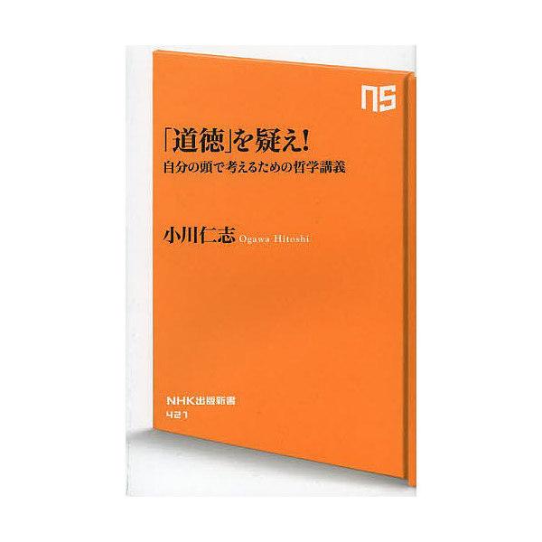 「道徳」を疑え! 自分の頭で考えるための哲学講義/小川仁志