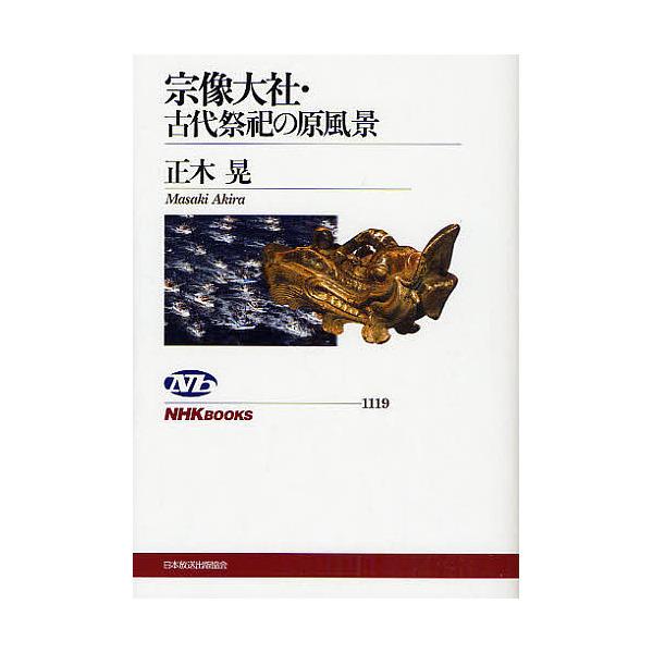 宗像大社・古代祭祀の原風景/正木晃