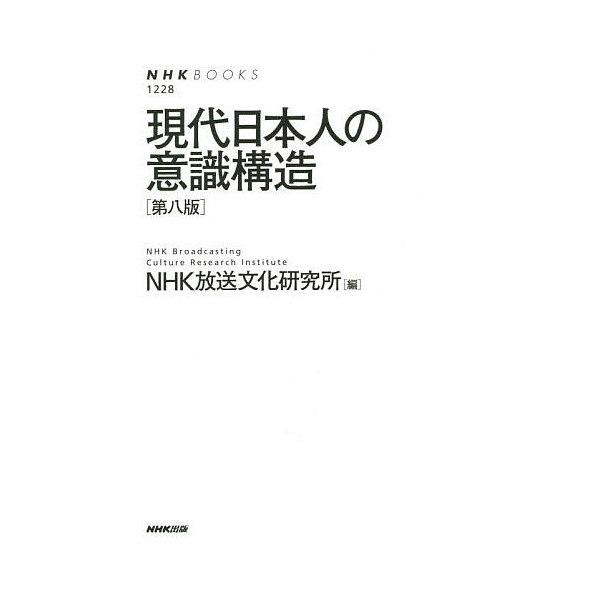 現代日本人の意識構造/NHK放送文化研究所