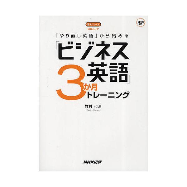 「やり直し英語」から始める「ビジネス英語」3か月トレーニング/竹村和浩