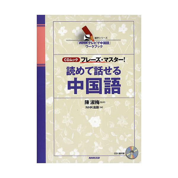 読めて話せる中国語 CDムックフレーズ・マスター!/陳淑梅/NHK出版