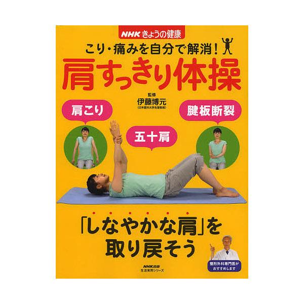 こり・痛みを自分で解消!肩すっきり体操/伊藤博元