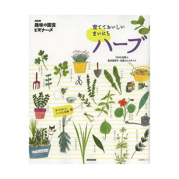 育てておいしいまいにちハーブ 育て方使い方レシピ&図鑑/NHK出版/高浜真理子/石倉ヒロユキ