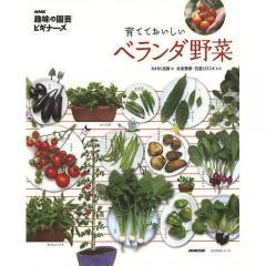 育てておいしいベランダ野菜/NHK出版/北条雅章/石倉ヒロユキ
