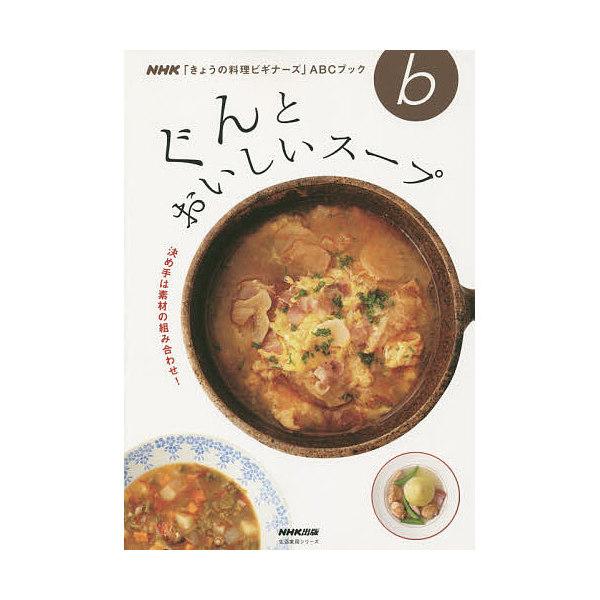ぐんとおいしいスープ 決め手は素材の組み合わせ!/レシピ