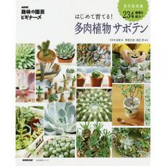 はじめて育てる!多肉植物サボテン/NHK出版/野里元哉/長田研