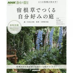 宿根草でつくる自分好みの庭 4つの役割が決め手! NHK趣味の園芸/NHK出版/天野麻里絵