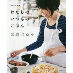 わたしのいつものごはん きょうの料理/栗原はるみ/レシピ