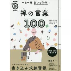 一日一禅書いて体得!禅の言葉100/利根川秀佳/枡野俊明/NHK出版