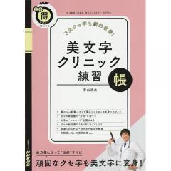 美文字クリニック練習帳 3大クセ字も劇的改善!/青山浩之