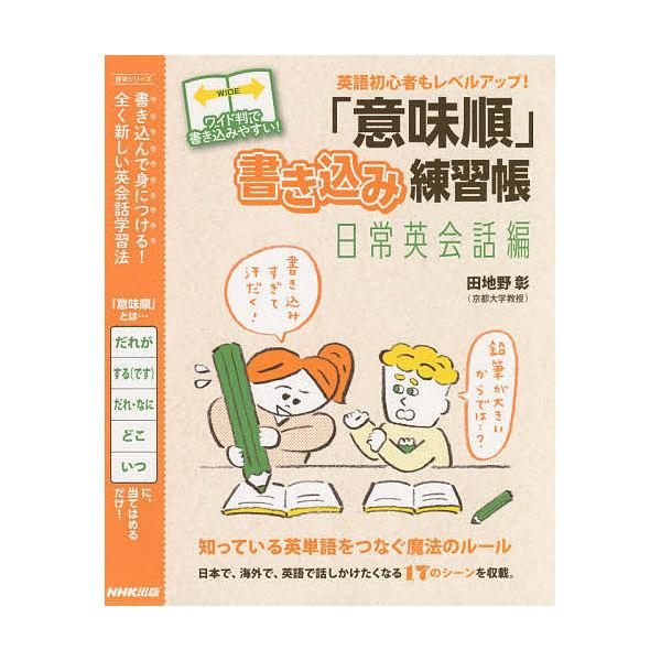 英語初心者もレベルアップ!「意味順」書き込み練習帳 日常会話編/田地野彰