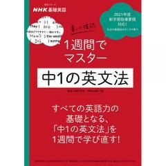 柔軟 講座 放送 nhk 再 NHK Eテレ