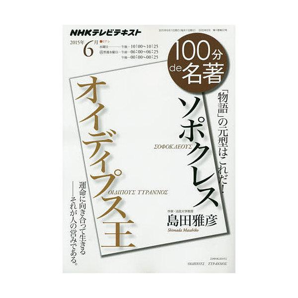 ソポクレス オイディプス王 「物語」の元型はこれだ!/日本放送協会/NHK出版/島田雅彦