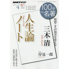 三木清 人生論ノート/岸見一郎/日本放送協会/NHK出版