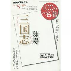 陳寿 三国志/渡邉義浩/日本放送協会/NHK出版