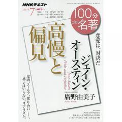 ジェイン・オースティン高慢と偏見 恋愛は、対決だ/廣野由美子/日本放送協会/NHK出版
