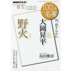 大岡昇平 野火 汝、殺すなかれ/島田雅彦/日本放送協会/NHK出版