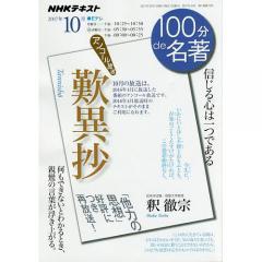 歎異抄 信じる心は一つである/釈徹宗/日本放送協会/NHK出版