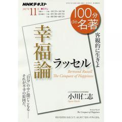 ラッセル 幸福論 客観的に生きよ/小川仁志/日本放送協会/NHK出版