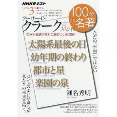 アーサー・C・クラークスペシャル ただの「空想」ではない/瀬名秀明/日本放送協会/NHK出版