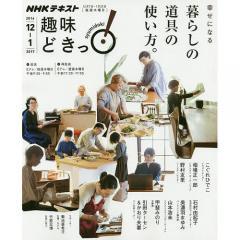幸せになる暮らしの道具の使い方。/こぐれひでこ/日本放送協会/NHK出版