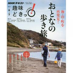 海・山・町を再発見!おとなの歩き旅/日本放送協会/NHK出版