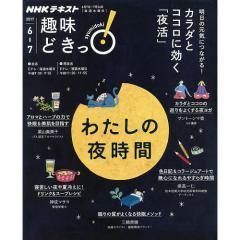 わたしの夜時間/栗山貴美子/日本放送協会/NHK出版/レシピ