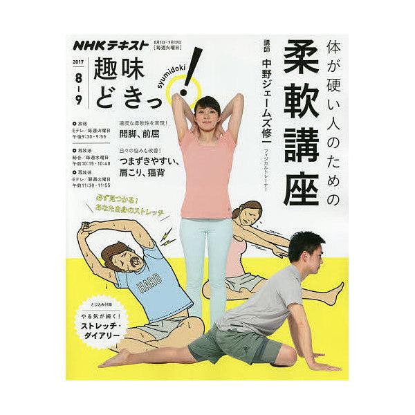 体が硬い人のための柔軟講座/中野ジェームズ修一/日本放送協会/NHK出版