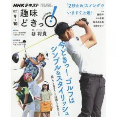 今どきっ!ゴルフはシンプル&スタイリッシュ 美しくなることは強くなること/谷将貴/日本放送協会/NHK出版