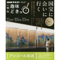 国宝に会いに行く 橋本麻里と旅する日本美術ガイド/日本放送協会/NHK出版/旅行
