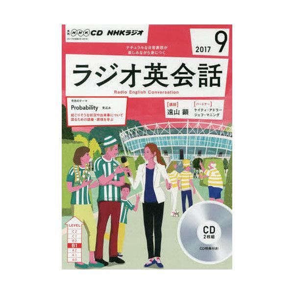 CD ラジオ英会話 9月号