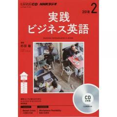 CD ラジオ実践ビジネス英語 2月号