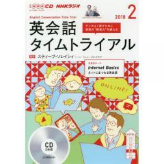 CD ラジオ英会話タイムトライアル 2月