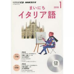 CD ラジオまいにちイタリア語 1月号