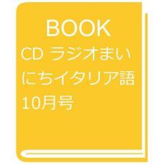 CD ラジオまいにちイタリア語 10月号