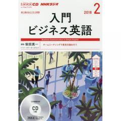 CD ラジオ入門ビジネス英語 2月号