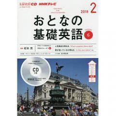 CD TVおとなの基礎英語 2月号