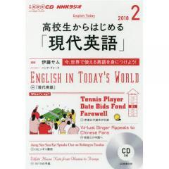 CD ラジオ高校生から 現代英語 2月号
