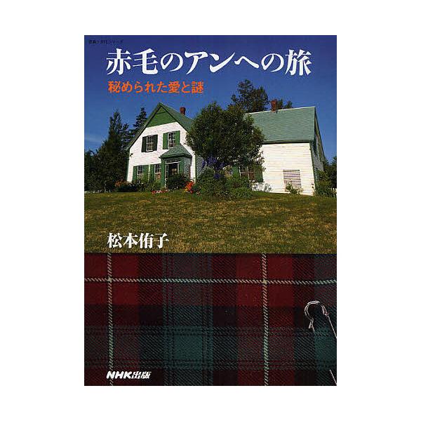 赤毛のアンへの旅~秘められた愛と謎/松本侑子